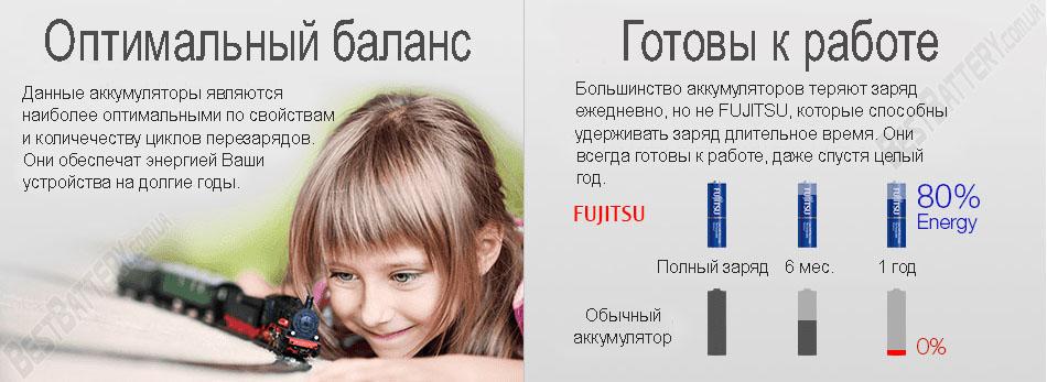 Fujitsu 2000 mAh HR-3UTI сохраняют более 80% заряда за год хранения.