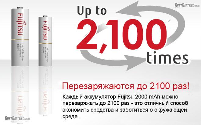 Fujitsu 2000 mAh HR-3UTCEX в блистере (AA)
