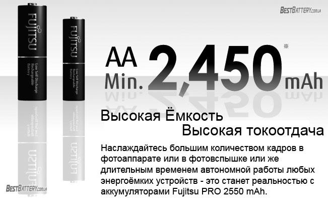 Пальчиковые аккумуляторы Fujitsu Pro 2550 mAh (HR-3UTHC)