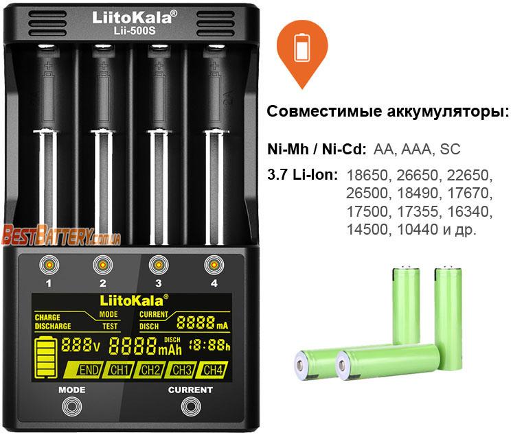 Универсальность зарядного устройства Liitokala Lii-500S.