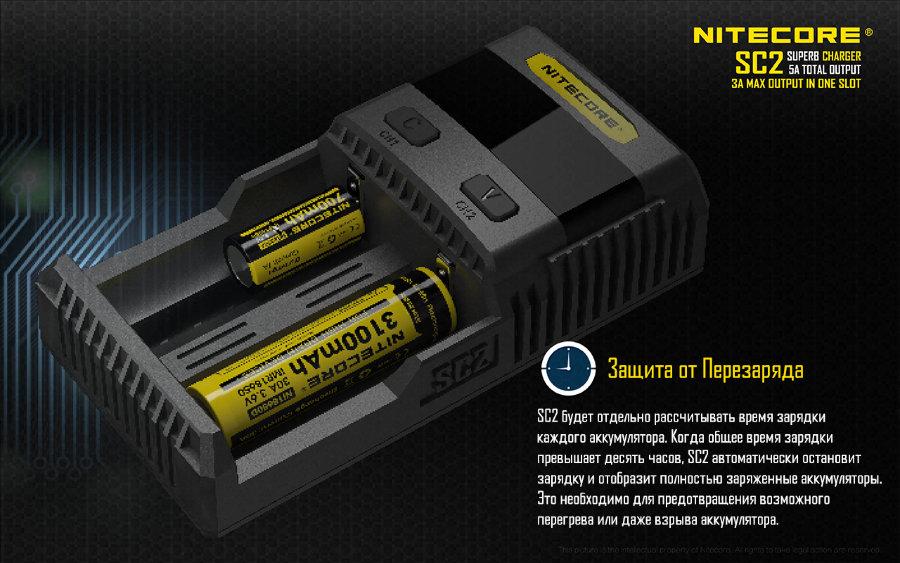 Защита от перезаряда в Nitecore SC2.