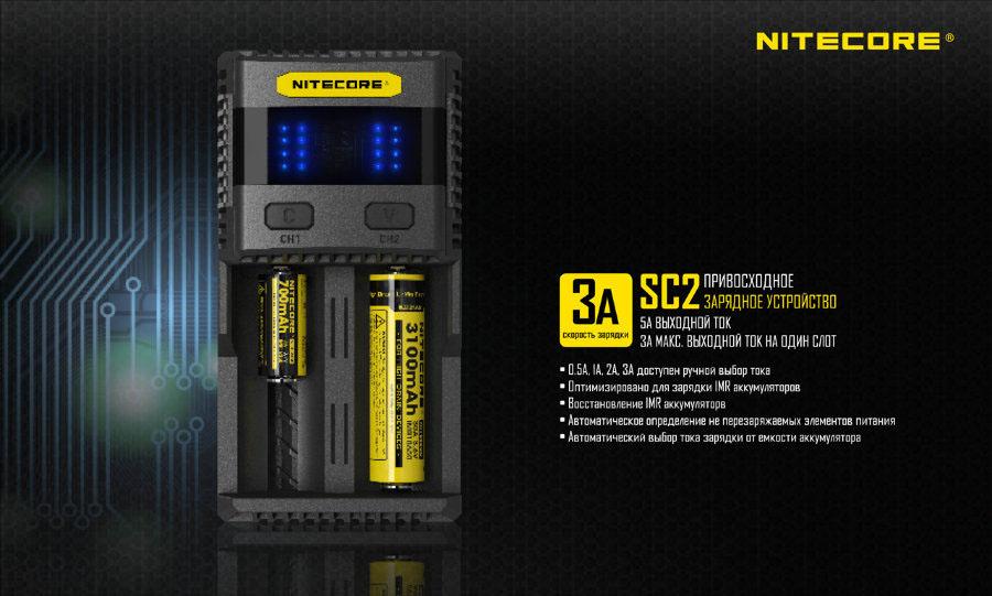 Ток заряда в 3А в Nitecore SC2.