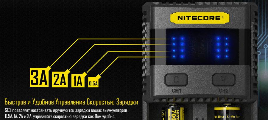 Выбор тока заряда в Nitecore SC2.