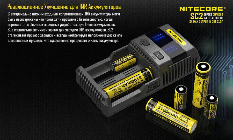 Новый алгоритм заряда IMR аккумуляторов в Nitecore SC2.