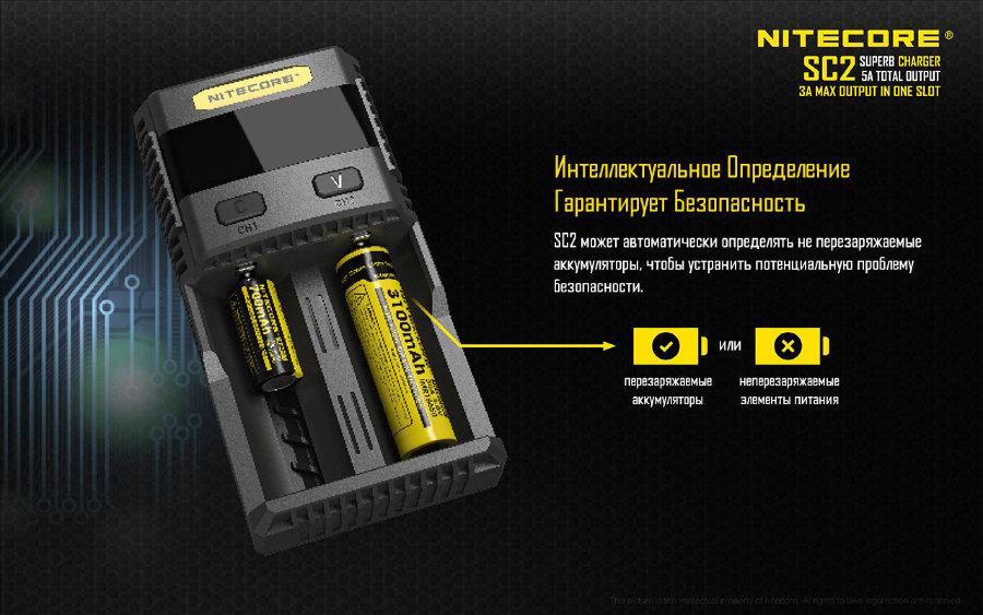 Определение типа аккумуляторов в Nitecore SC2.