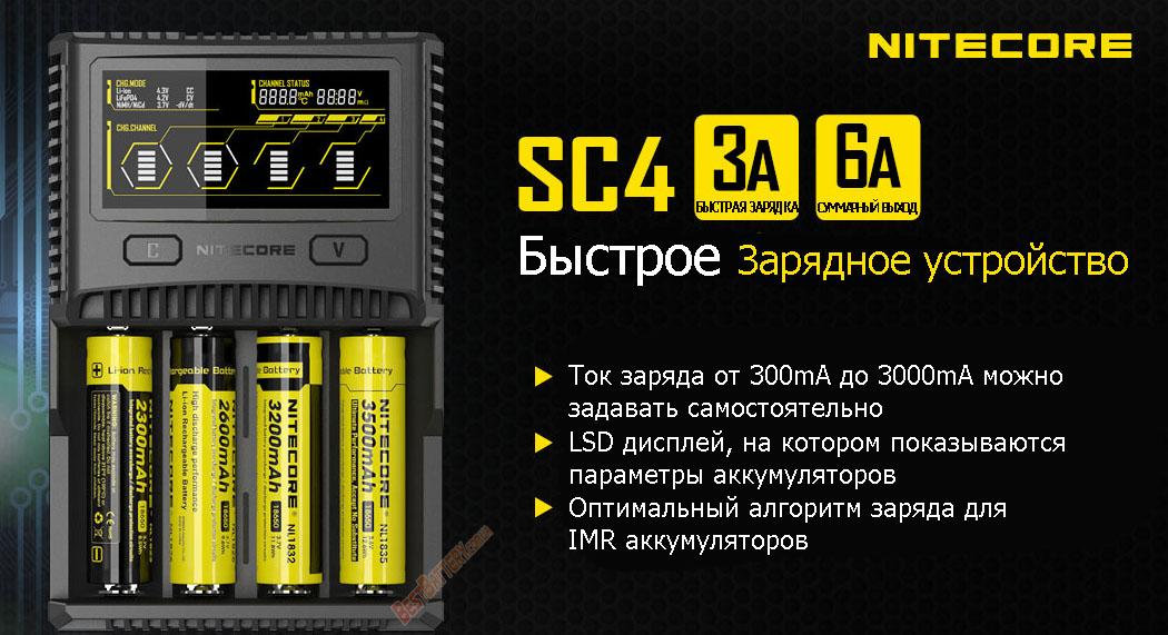 Nitecore SC4 ток заряда 3А (3000 mA).