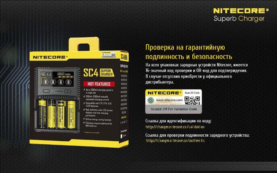 Проверка оригинальности зарядного устройства в Nitecore SC4.