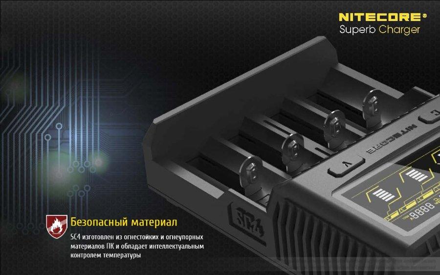 Специальный безопасный огнестойкий пластик в Nitecore SC4.
