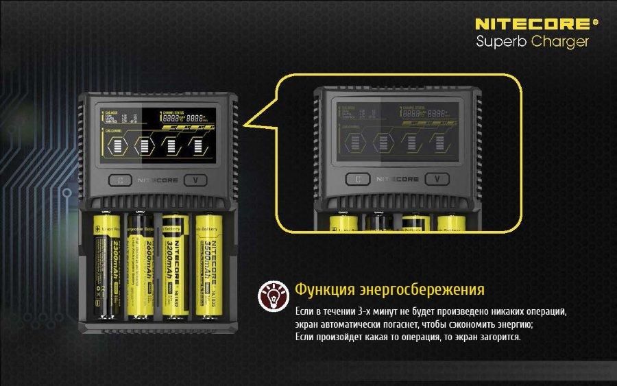 Функция энергосбережения в Nitecore SC4.