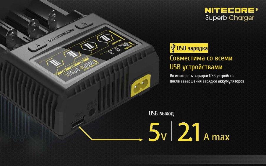 USB выход 5В 2,1А в Nitecore SC4.