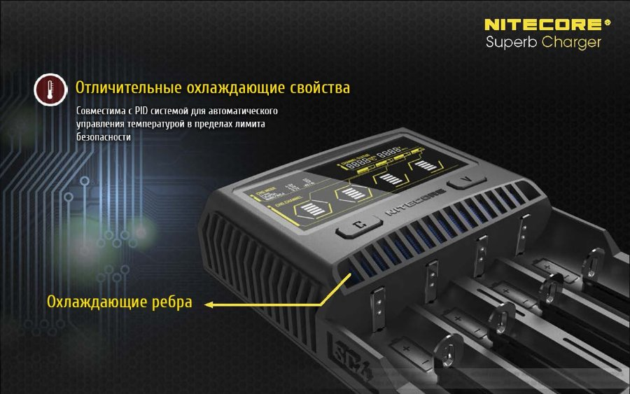 Охлаждение в Nitecore SC4.