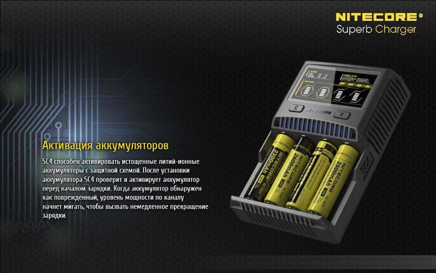 Активация аккумуляторов в Nitecore SC4.