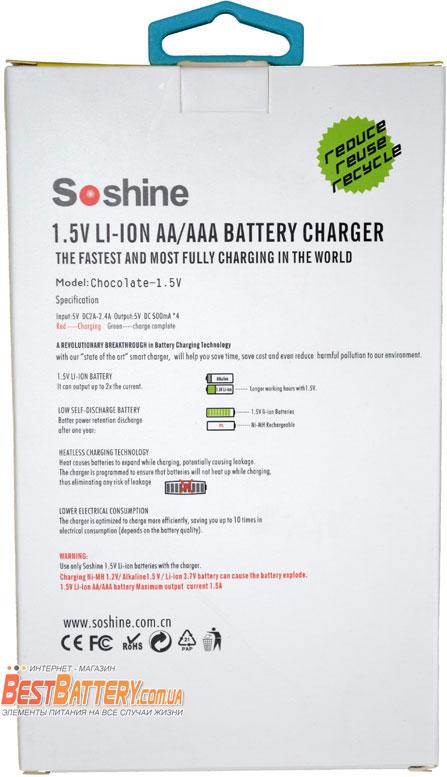 Зарядное устройство Soshine Chocolate 1.5V Li-Ion AA AAA упаковка.