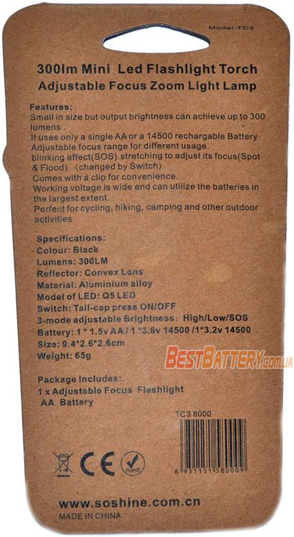 Фонарь Soshine TC3 комплект поставки и картонная упаковка.