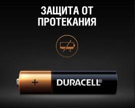 Батарейки Duracell Alkaline AAA защищены от протекания.