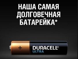 Батарейки Duracell Ultra AAA Alkaline работают до 20 раз дольше.