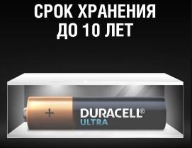 Батарейки Duracell AAA Alkaline хранят заряд в течение 10 лет.