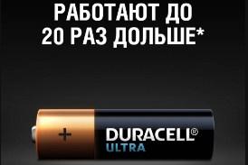 Батарейки Duracell Ultra AA Alkaline работают до 20 раз дольше.