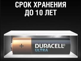 Батарейки Duracell Ultra AA Alkaline хранят заряд в течение 10 лет.